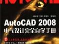 AutoCAD 2008电气设计完全自学手册