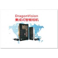 Dragon Vision集成式智能相机