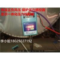 高油蒸汽压力开关,高温蒸汽压力控制器