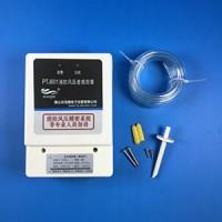 消防泄压余压传感器,自动余压感控器
