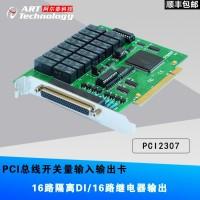 PCI2307 16路光电隔离DI,16路触点继电器输出卡