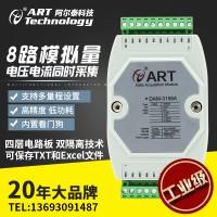 4-20ma模拟量采集模块8路电压电流输入DAM3158