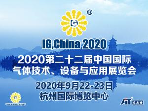 2020年第十四届中国国际天然气应用与装备展览会