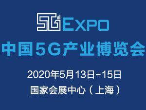 2020中国5G产业博览会邀请函