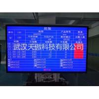 设备物料液晶电子看板
