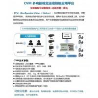 【视觉龙】CVM视觉与运动控制平台之手机贴膜案例