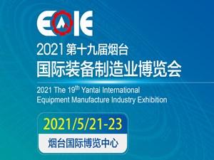 2021第十九届烟台国际装备制造业博览会