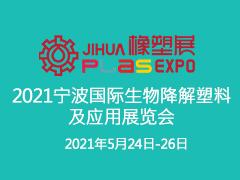 2021宁波国际生物降解塑料及应用展览会