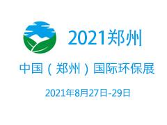 2021第六届中国(郑州)国际环保产业博览会