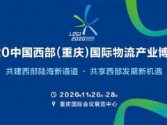 近10场主题活动,300家企业聚集 2020中国西部(重庆)国际物流产业博览会开始布展