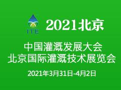 中国灌溉发展大会第八届北京国际灌溉技术展览会
