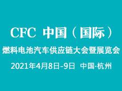 CFC 2021中国(国际)燃料电池汽车供应链大会暨展览会