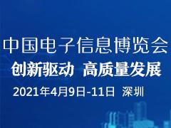 第九届中国电子信息博览会(CITE2021)