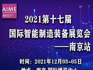 2021第十七届国际智能制造装备展览会南京站