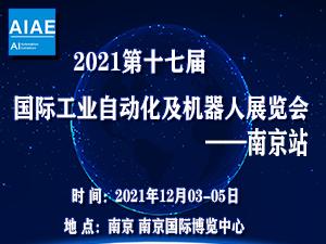 2021第十七届国际工业自动化及机器人展览会南京站