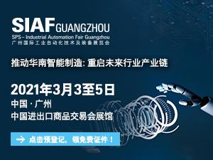 第12届SIAF广州国际工业自动化技术及装备展览会