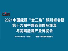 """2021中国能源""""金三角""""银川峰会暨第十六届中国西部国际煤炭与高端能源产业博览会"""