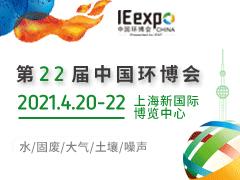 第二十二届中国环博会 亚洲旗舰环保展