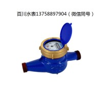 旋翼式液封机械水表 DN15 DN20