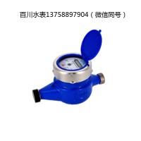 DN15 DN20 机械水表