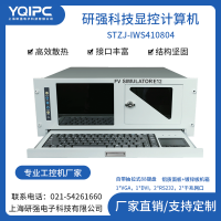 上海研强科技显控计算机STZJ-IWS410804