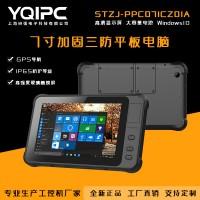 上海研强科技加固平板电脑STZJ-PPC071CZ01A