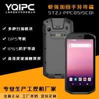 上海研强科技加固手持终端STZJ-PPC051SC01