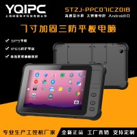 上海研强科技加固平板电脑STZJ-PPC071CZ01B
