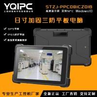 上海研强科技加固平板电脑STZJ-PPC081CZ01B