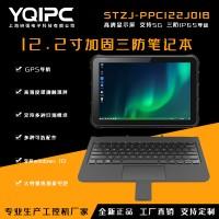 上海研强科技加固笔记本STZJ-PPC122J01B